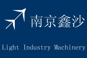 南京鑫沙轻工机械有限公司