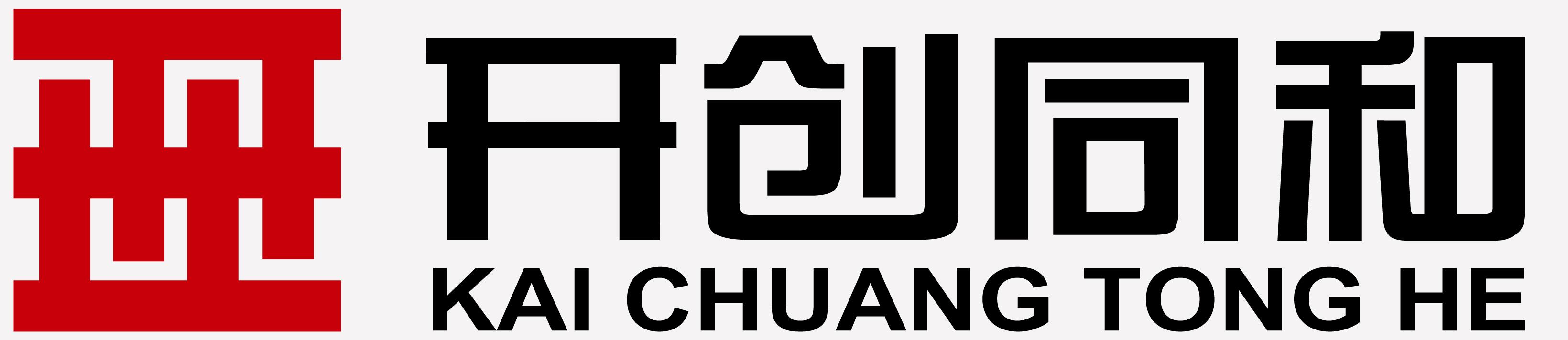 北京開創同和科技發展有限公司