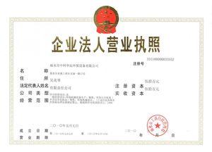 经营地址:浙江省丽水市水阁工业图片