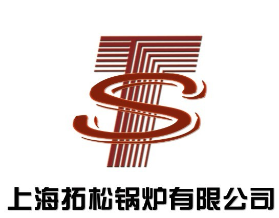 上海沪东锅炉厂有限公司(上海拓松锅炉有限公司)