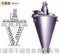 化工设备-锥型混合机