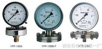 膜片壓力表 YPF-150A,YPF-100B膜片壓力表