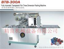 BTB-300A型 新型透明膜三维包装机(俗称烟包机)