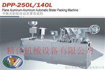 DPP-250L/140L 平板式硬质双铝泡罩包装机