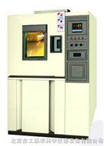 交变恒温恒湿试验箱/恒温恒湿试验箱/台式恒温恒湿试验箱