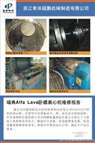 瑞典Alfa Laval焦化離心機維修