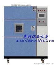 熱賣三箱溫度沖擊試驗箱/北京三箱冷熱沖擊試驗箱
