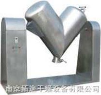 南京 V型高效混合機/混合機