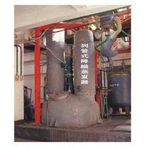 LJZ列管式降膜蒸发器