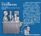 硬胶囊充填机|硬胶囊填充机|硬胶囊灌装机