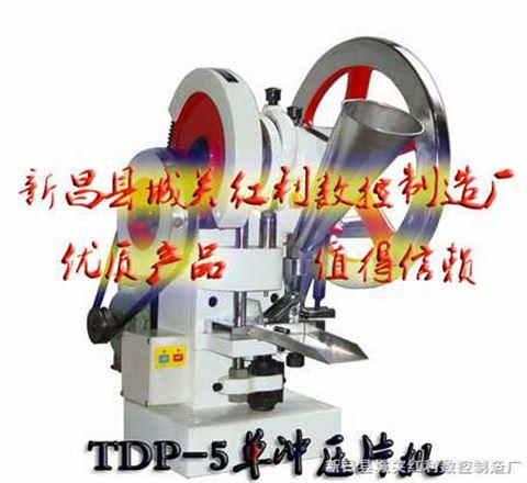 自动粉末压片机、二手单冲压片机、系列粉末压片机