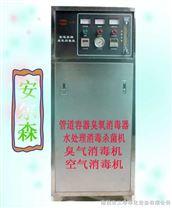 北京天津臭氧發生器、連云港臭氧空氣消毒機