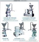鈦白膠體磨,鈦白磨漿機,鈦白研磨機,鈦白漿料泵,食品研磨機