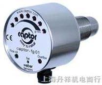 Foto-Captor傳感器, Foto-Captor熱金屬檢測器