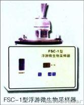 FSC-1型浮游微生物采样器