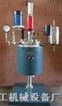 实验室加氢反应釜