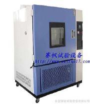 小型高低溫實驗箱|高低溫恒溫試驗箱|高低溫檢測試驗機