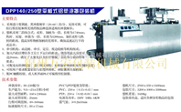 供应自动平板式铝塑包装机