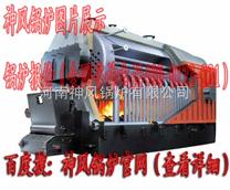 燃煤蒸汽锅炉系列