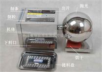 全自动制丸机-制丸机批发价格-实验室用制丸机