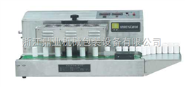 LGYF-1500A-I 連續式電磁感應封口機