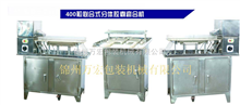 TJL/400TSK/400粒供应胶囊充填包装机、半自动胶囊套合机