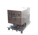 DR-220型-供应药用包装盒批号日期钢印自动打码机