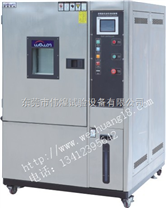 恒定湿热试验箱/高低温恒定湿热试验箱/东莞恒定湿热试验箱