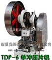 TDP系列小型自动粉末压片机