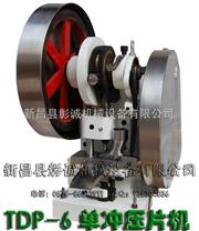 TDP系列臺式單沖壓片機