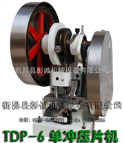 TDP系列自动干粉压片机