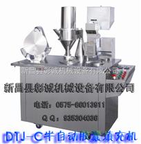DTJ-C型半自動硬膠囊灌裝機