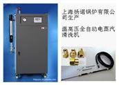 中央空調清洗殺菌清洗專用36KW/10公斤壓力全自動蒸汽清洗機