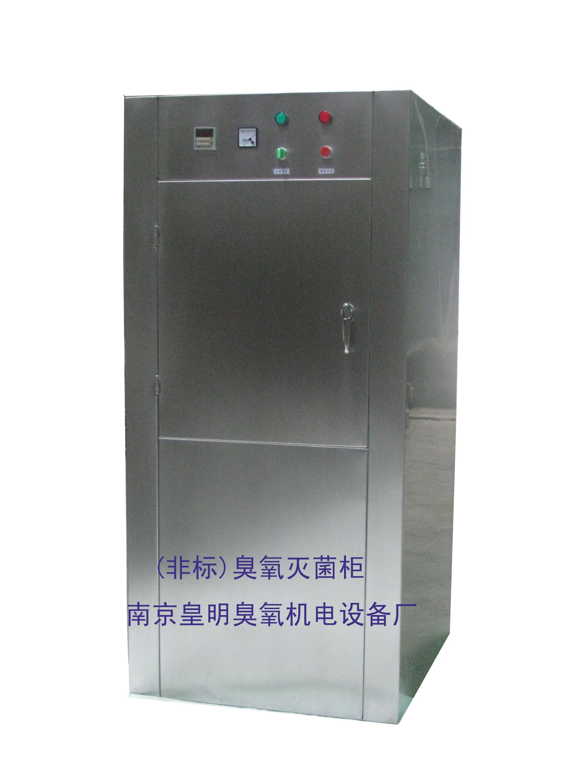 传递式臭氧灭菌柜