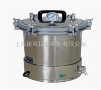 不锈钢手提式压力蒸汽灭菌器