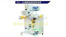 DLL-160型-供应软铝铝包装机 泡罩双铝包装机