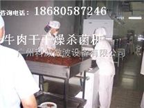 供應食品微波干燥機廠家|食品微波干燥機械價格