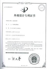 高温油浴锅外观设计证书