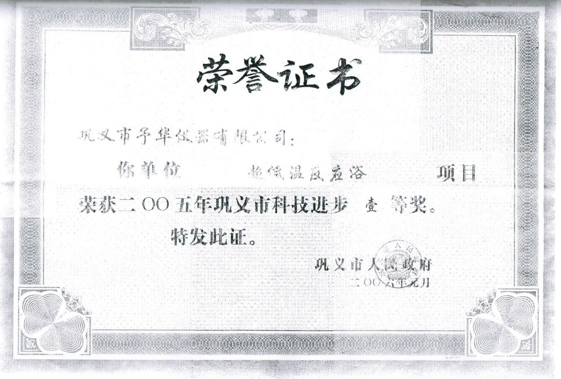 反应浴科技进步一等奖荣誉证书
