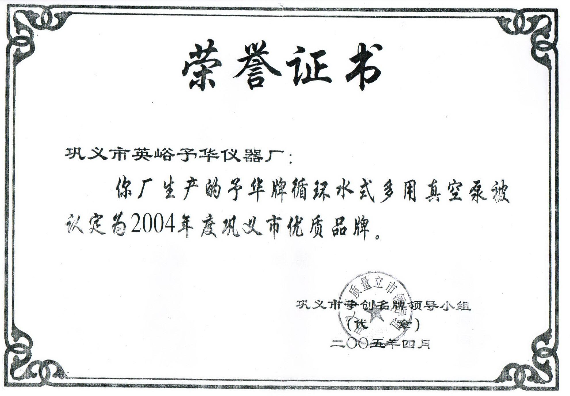 循环水真空泵荣誉证书