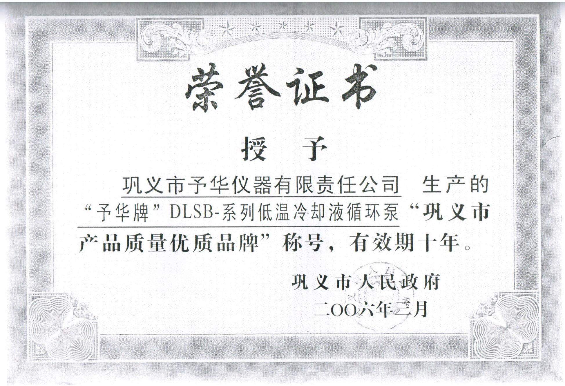 低温冷却液循环泵荣誉证书
