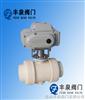 Q961F电动塑料球阀(RPP,UPVC,PVDF,CPVC)