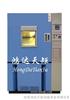 大型高温检测试验机/小型高温恒温实验箱